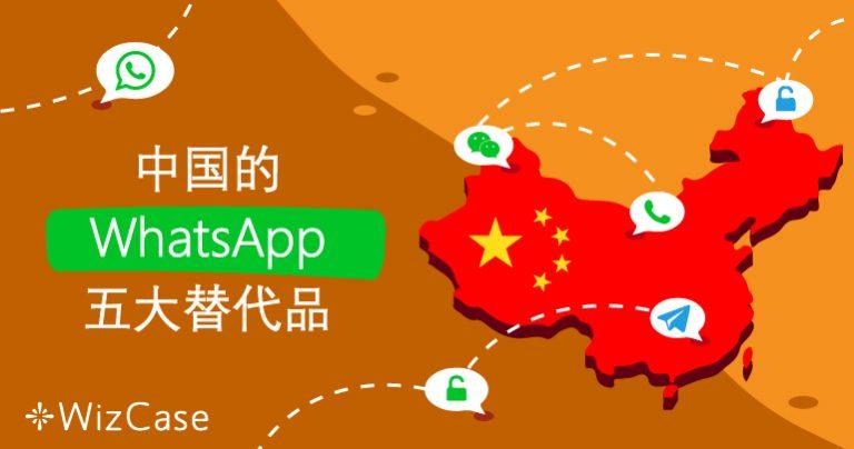 2019年中国的 WhatsApp五大替代品