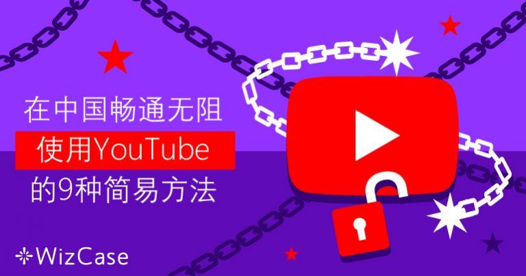 2020年在中国畅通无阻使用YouTube 的9种简易方法