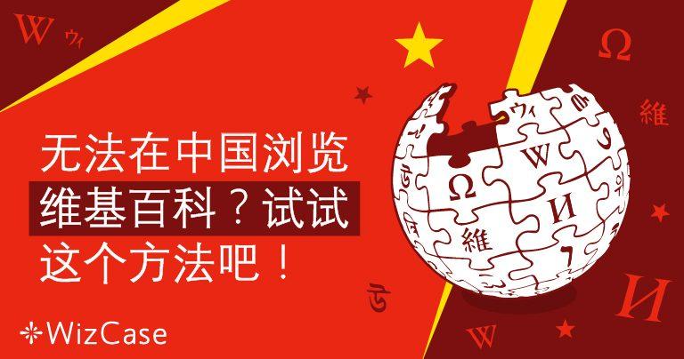 无法在中国浏览维基百科?试试这个方法吧!