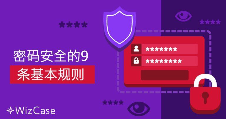 密码安全的9 条基本规则