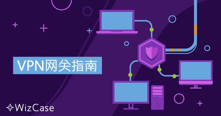 VPN网关指南