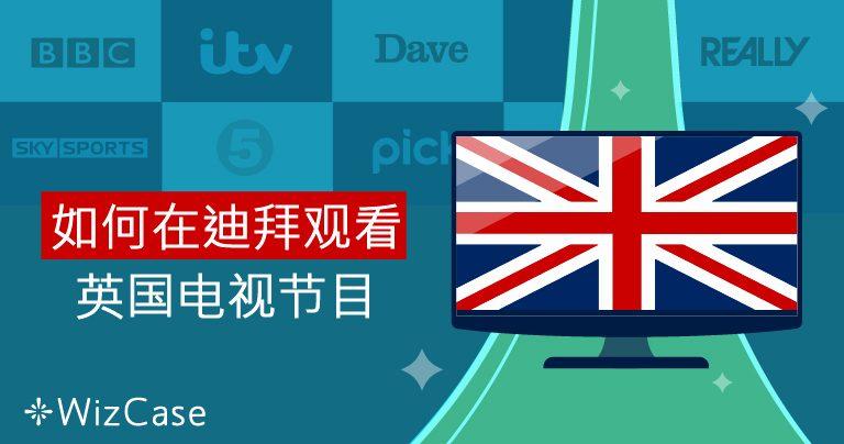 如何在迪拜观看英国电视节目
