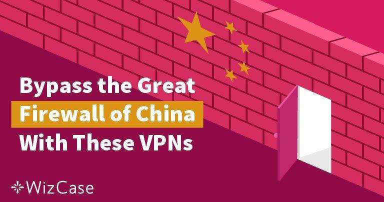 2021年在中国可用的最佳VPN——只有3款好用