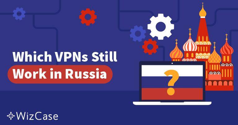 俄罗斯适用最佳VPN – 还有哪些没被封锁?最近期更新