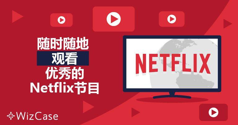 如何简单3步更改Netflix的地理位置二月 2020年