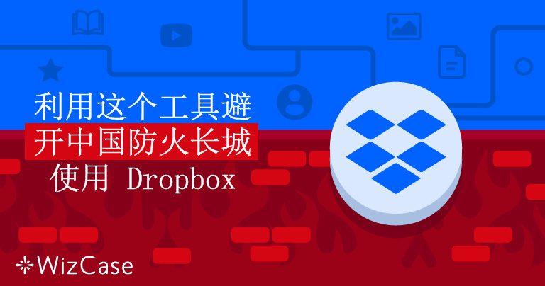 利用这个工具避开中国防火长城使用 Dropbox