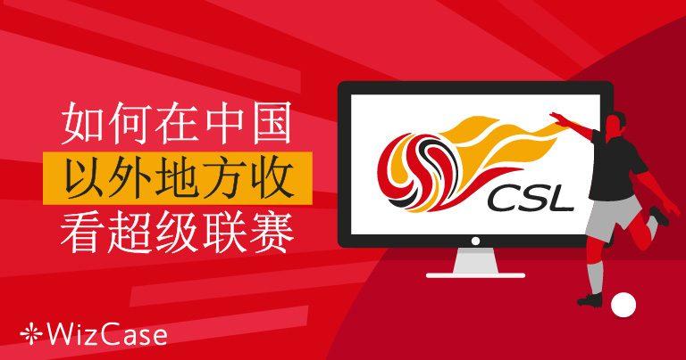 如何在中国以外地方收看超级联赛