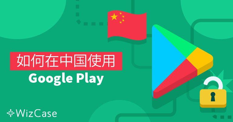 如何在中国使用 Google Play