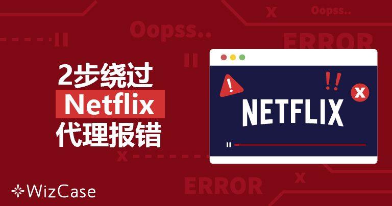 [已解决] Netflix代理错误(十一月 2019测试和更新)