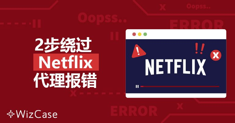 Netflix代理错误:如何解决(更新于五月 2020)
