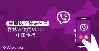 掌握这个秘诀在任何地方使用Viber,中国也行! Wizcase