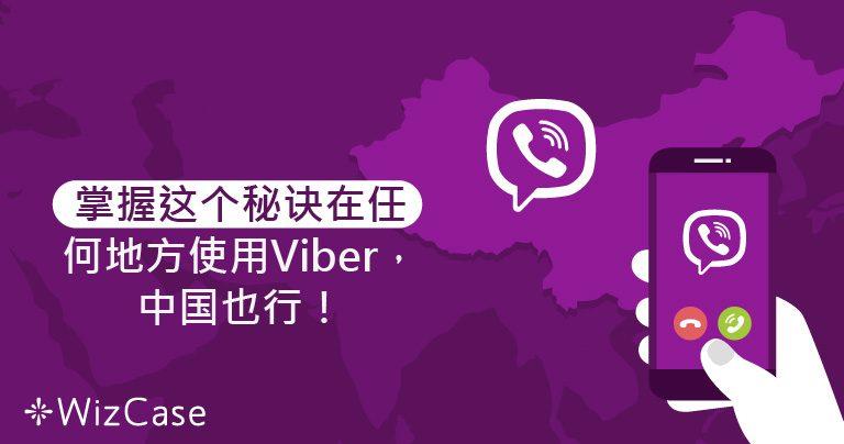 掌握这个秘诀在任何地方使用Viber,中国也行!
