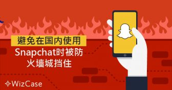 避免在国内使用Snapchat时被防火墙城挡住 Wizcase
