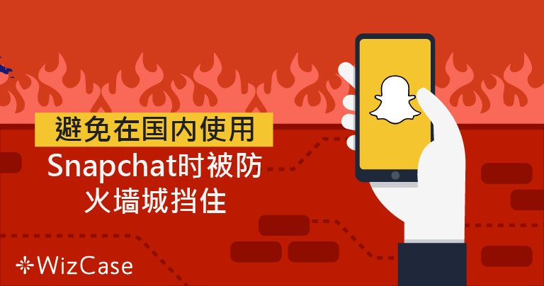 避免在国内使用Snapchat时被防火墙城挡住