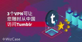 您在中国使用Tumblr的三个技巧 Wizcase