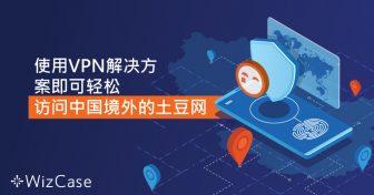 通过这个简单的修复程序绕过中国的土豆网安全 Wizcase