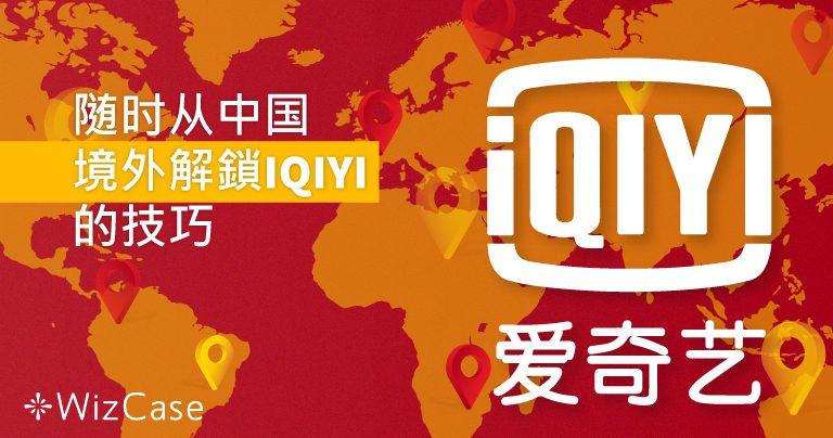 在中国境外解锁IQIYI的技巧 Wizcase
