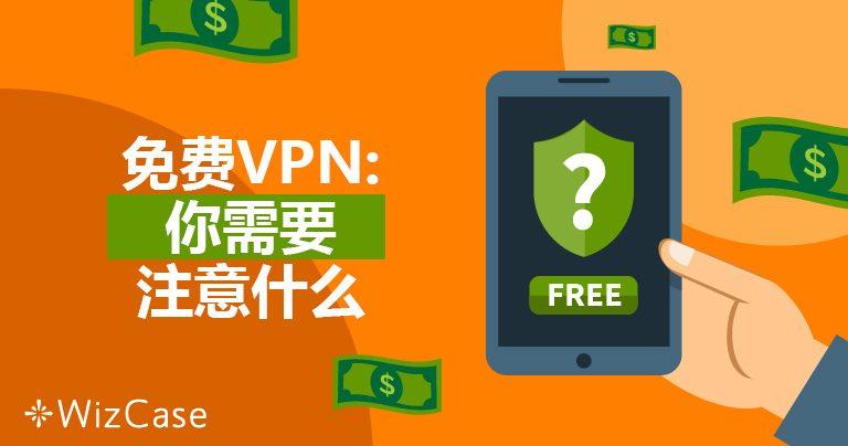 2019年中国适用的5大免费VPN服务(100%免费且安全)