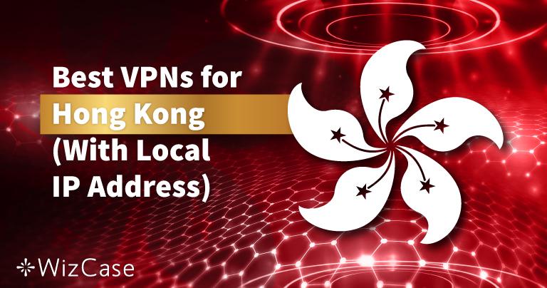 适用于香港的最佳5款VPN(2021年更新的本地服务器)