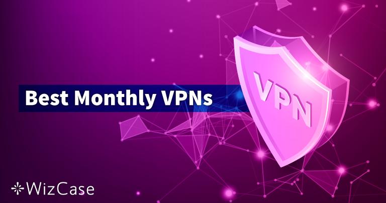 2021 年 10 款最佳月度订阅 VPN 套餐(即付即用)